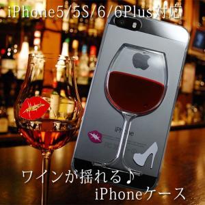 ワインが揺れる ワイングラス ヒール リップ 唇 iPhoneケース スマホケース 携帯ケース iphoneケース|celeb-honey