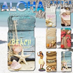 スマホケースBEACH アロハデザイン スマホケース 海 ビーチ系 ギャラクシー iphone  取寄|celeb-honey