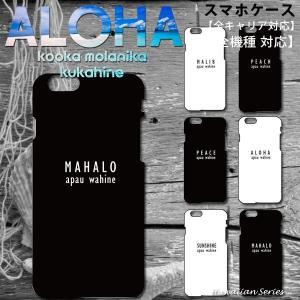 スマホケースBEACH アロハデザイン ハワイ スマホケース 海 ビーチ系 ギャラクシー iphone 取寄|celeb-honey