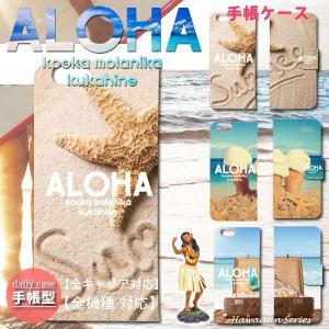 スマホケース 手帳型ALOHA アロハデザイン スマホケース 海 ビーチ系 ギャラクシー iphone 取寄|celeb-honey