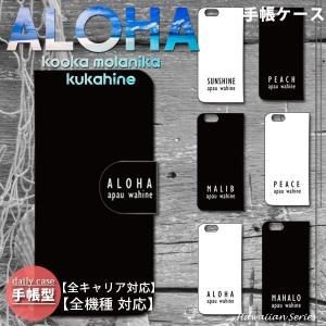 スマホケース 手帳型ALOHA アロハデザイン ギャラクシー iphoneスマホケース 海 ビーチ系 シェル 取寄|celeb-honey