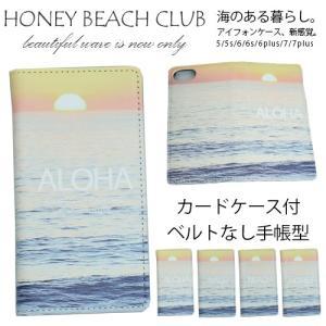 スマホケース iphoneケース 海 サーフ ハワイ アロハ SEA ocean HONEYBEACHCLUB スマホケーツ手帳 |celeb-honey