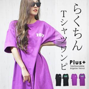 大きいサイズ レディース らくちんTシャツワンピ/プラスサイズ 大きいサイズの服 トレンド カジュアル(取寄)|celeb-honey