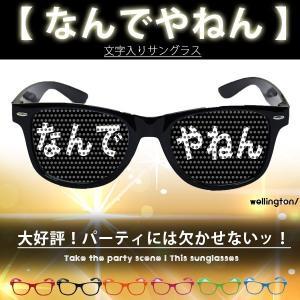 なんでやねんサングラス おもしろメガネ サングラス メッシュ レンズプリント サングラス 文字 取寄|celeb-honey