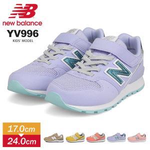 ebb48eb493451 ニューバランス 子供靴 キッズ ジュニア シューズ スニーカー NB yv996 軽量 運動靴 小学生 スポーツ ベルクロ 履きやすい 走りやすい  入学祝 プレゼント ギフト