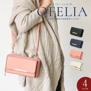 【OFELIA/オフェリア】 お出掛けに重宝するお財布ショルダー♪  ロングとショートの2タイプの取...