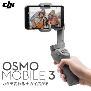 DJI Osmo Mobile 3 スマホカメラスタビライザー 正規販売代理店 3軸 ジンバル