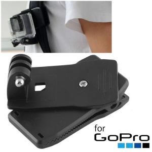 GoPro/OSMO ACTION対応 360度回転 ハウジング クリップ マウント