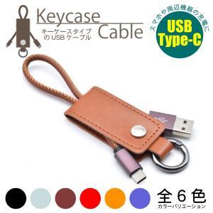 キーホルダーのように鍵束に付けていつでも身に着けられる、オシャレなレザー調ショートケーブル。 普段か...