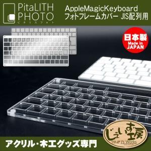 じぇいず工房 PitaLITH PHOTO -ピタリス フォト- for Apple Magic K...