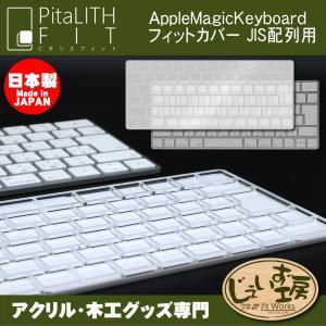 じぇいず工房 PitaLITH FIT-ピタリス フィット- for Apple Magic Key...