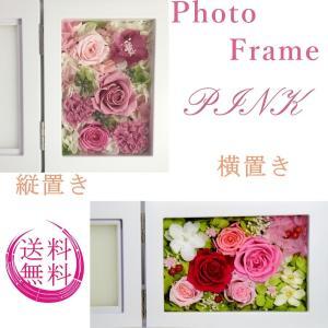 フォトフレーム・写真立て ピンク  プリザーブドフラワー /結婚祝い/誕生日祝い/退職祝い、開店・開業・新築祝い/お見舞い