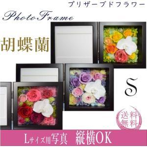 """日本製のフレームに胡蝶蘭、イングリッシュローズを使った豪華なアレンジです。 胡蝶蘭の花言葉は""""幸福..."""