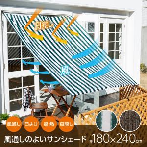 サンシェード 庭 風通しのよいサンシェード 180×240cm サンシェード 窓 ベランダ 日よけシェード 日よけ 庭 日除け 窓 外側|celife