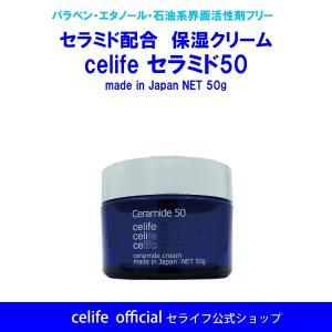 天然セラミド配合保湿クリーム セラミド50|celife