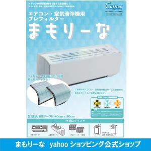 家庭用エアコン・空気清浄機用 坑ウイルス・制菌加工素材使用プレフィルター 「まもりーな」40×80cm 2枚入り粘着テープ付き|celife
