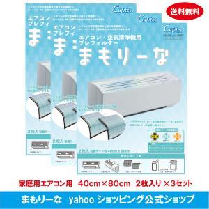 家庭用エアコン・空気清浄機用 坑ウイルス・制菌加工素材使用プレフィルター 「まもりーな」40×80cm 2枚入り×3個セット 粘着テープ付き|celife
