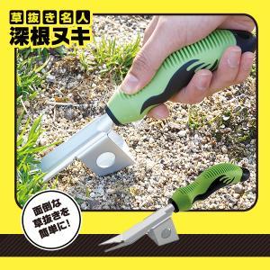 雑草とり 道具 草抜き名人 深根ヌキ 雑草対策 草取り 草刈り|celife