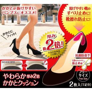 やわらかかかとクッション厚み2倍 ベージュ 2枚入り(1足分)靴擦れ防止 滑り止め 抗菌防臭加工 celife