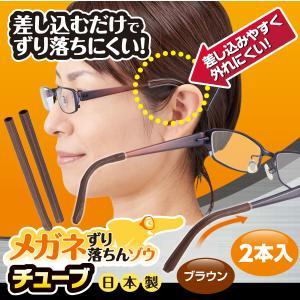 メガネ ずり落ち防止 メガネずり落ちんゾウ チューブ|celife