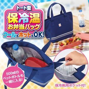 【トート型保冷温お弁当バッグ ネイビー】ランチバッグ 保冷バッグ おしゃれ 大きめ お弁当 大容量|celife