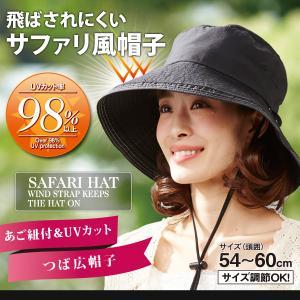 つば広帽子 レディース 日焼け防止 帽子 サファリ帽子 日焼け防止グッズ celife