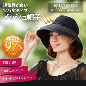つば広帽子 レディース 通気性が良いツバ広メッシュ帽子 日焼け対策 つば広帽子 首元 顔 レディース 帽子 日焼け防止 celife