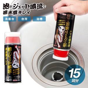 【泡のジェット噴流で排水管キレイ】排水溝 掃除 泡 におい つまり 泡洗浄 排水溝のつまり 排水口すっきり キッチン 台所|celife