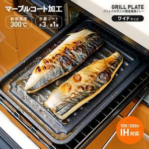 焼き魚グリル 魚トレー IH対応 魚焼きグリル 魚焼きグリルパン 魚焼き器 魚焼き フライパン|celife