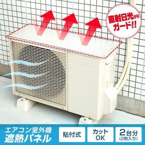 送料無料【エアコン室外機遮熱パネル貼付式 2台分】室外機カバー 日除け アルミ 日よけ|celife