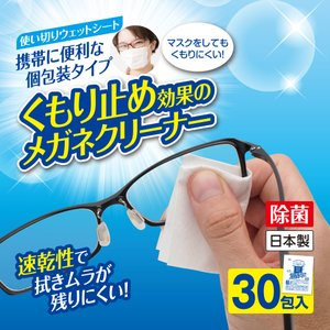 メガネ拭き 曇らない くもり止め効果のメガネクリーナー30包入|celife