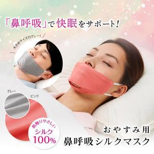 鼻呼吸トレーニング グッズ 鼻呼吸シルクマスク いびき グッズ|celife
