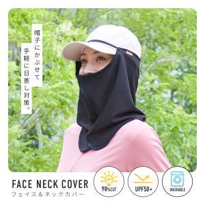ネックシェード UV 日焼け対策 マスク 日焼け防止 帽子装着型 黒・グレー|celife