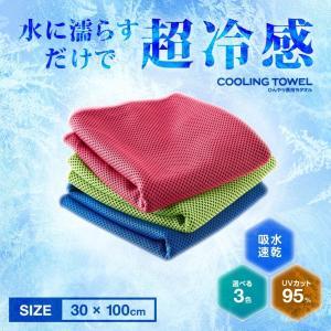 送料無料【ひんやり長持ちタオル】冷却タオル 熱中症対策 冷感 クールタオル ネッククーラー|celife