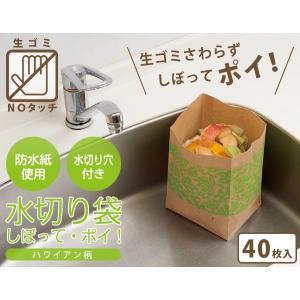 【水切り袋 しぼって・ポイ! ハワイアン40枚入り】使い捨て三角コーナー 使い捨て キッチン用品 生ごみ袋  自立型 celife