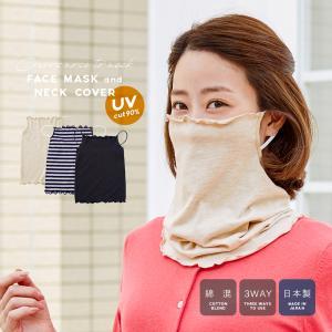送料無料【UVカットマスク&ネックカバー ネイビーボーダー/ベージュ】夏用 UV ネックカバー付きマスク|celife