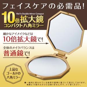【10倍拡大鏡コンパクト八角ミラー】拡大鏡 コンパクトミラー 化粧鏡 鏡 手鏡 丸型 コンパクト celife