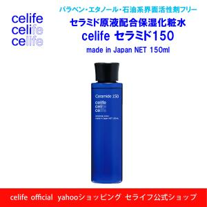 celife【天然セラミド配合化粧水 セラミド150】化粧水 セラミド 保湿 潤い|celife