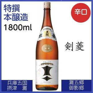 日本酒 1800ml 濃醇辛口 まろやか キレ 剣菱 黒松特撰|cellar-house