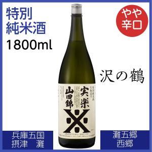 日本酒 1800ml 純米酒 濃醇やや辛口 コク キレ 沢の鶴 特別純米 実楽山田錦|cellar-house