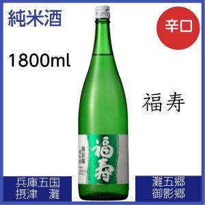 日本酒 1800ml 純米酒 淡麗辛口 コク キレ 福寿 御影郷|cellar-house