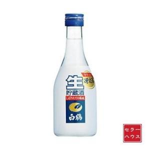 日本酒 300ml 淡麗 やや辛口 新鮮 上撰 白鶴 ねじ栓生貯蔵酒 瓶 【1ケース(12本入り)】|cellar-house