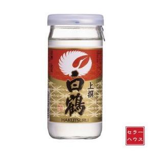 日本酒 200ml さらりと 深い 上撰 白鶴 カップ 200ml 【1ケース(30本入)】 cellar-house