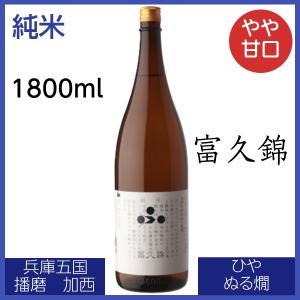 日本酒 1800ml 純米酒 やや濃醇 やや甘口 富久錦 純米|cellar-house
