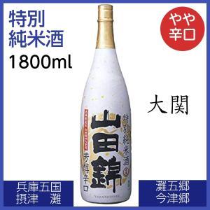 日本酒 1800ml 純米酒 芳醇やや辛口 まろやか ふくよか 大関 特撰 特別純米酒 山田錦|cellar-house