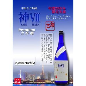 日本酒 1800ml 大吟醸 淡麗辛口 希少 贅沢 フルーティー 神VII(カミセブン) 名城酒造|cellar-house