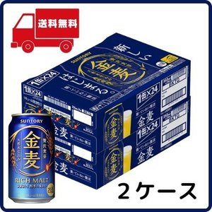 サントリー 金麦 缶 350ml 【2ケース(48本入り)】 新ジャンル 第三のビール 定番 割安 送料無料|cellar-house
