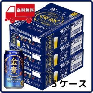 サントリー 金麦 缶 350ml 【3ケース(72本入り)】 新ジャンル 第三のビール 定番 割安 送料無料|cellar-house