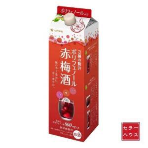 3種の贅沢ポリフェノール赤梅酒 1.8L|cellar-house