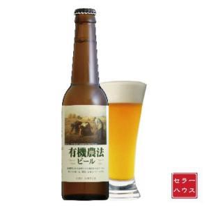 有機農法ビール 瓶 330ml 【1ケース(24本入り)】|cellar-house